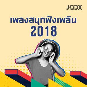 เพลงสนุกฟังเพลิน 2018