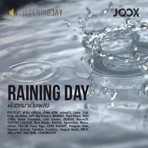 Raining Day ฝนตกมาเป็นเพลง