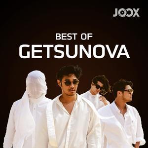 ฟังเพลงต่อเนื่อง Best of Getsunova