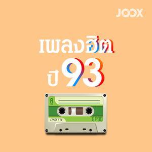 ฟังเพลงต่อเนื่อง เพลงฮิตปี 93