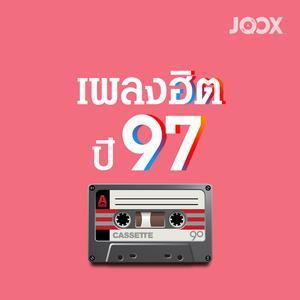 ฟังเพลงต่อเนื่อง เพลงฮิตปี 97