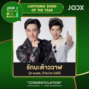 ลิสต์เพลงใหม่ รางวัลเพลงลูกทุ่งแห่งปี 2021 [Winner]