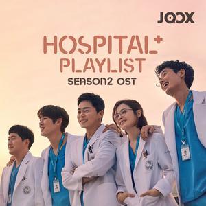 ลิสต์เพลงใหม่ HOSPITAL PLAYLIST 2 OST