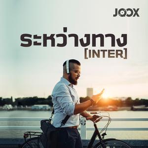 ฟังเพลงต่อเนื่อง ระหว่างทาง [Inter]