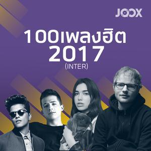 ฟังเพลงต่อเนื่อง 100 เพลงฮิต 2017 [Inter]