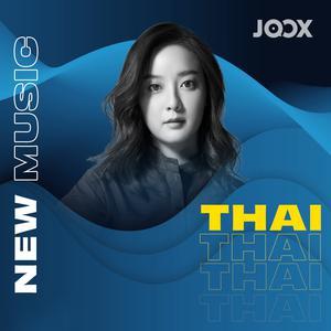 อัลบั้มเพลงใหม่ New Music [Thai]