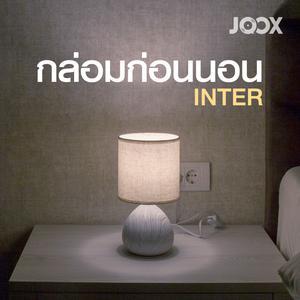 กล่อมก่อนนอน INTER