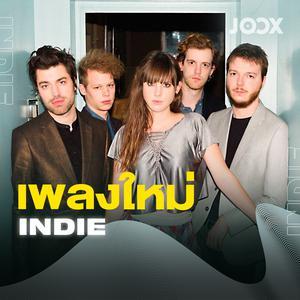 เพลงใหม่ [Indie]