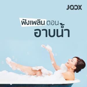 ฟังเพลินตอนอาบน้ำ