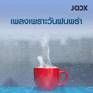 ฟังเพลงต่อเนื่อง เพลงเพราะวันฝนพรำ