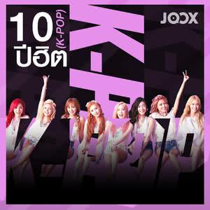 10 ปีฮิต [K-POP]