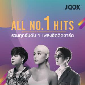 เพลงฮิตติดชาร์ต ALL No.1 HITS