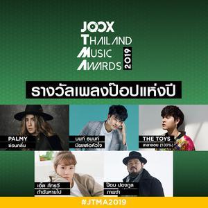 รางวัลเพลงป๊อปแห่งปี 2019