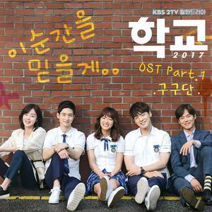 ฟังเพลงต่อเนื่อง School 2017 OST