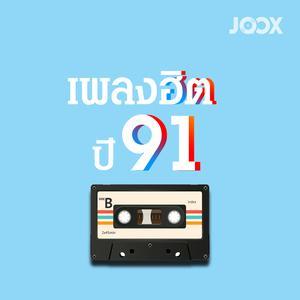 ฟังเพลงต่อเนื่อง เพลงฮิตปี 91