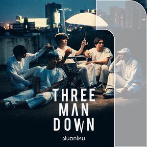ลิสต์เพลงใหม่ ฝนตกไหม - Three Man Down
