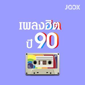 ฟังเพลงต่อเนื่อง เพลงฮิตปี 90
