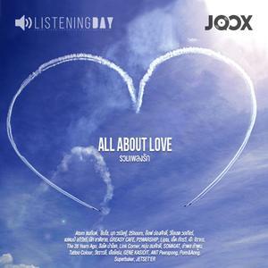 All About Love รวมเพลงรัก
