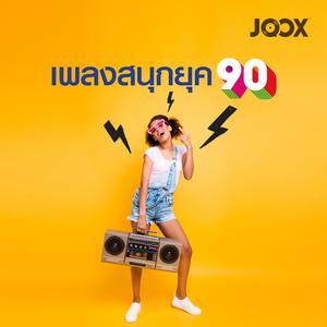 ฟังเพลงต่อเนื่อง เพลงสนุกยุค 90