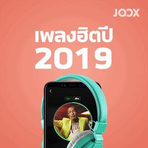 เพลงฮิตปี 2019