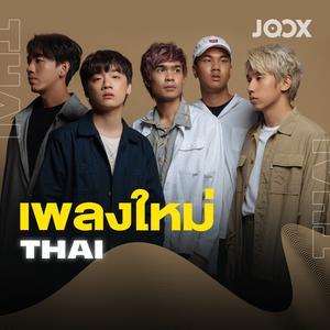 เพลงใหม่ [Thai]