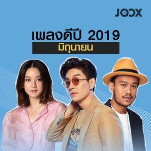 เพลงดีปี 2019 [มิถุนายน]