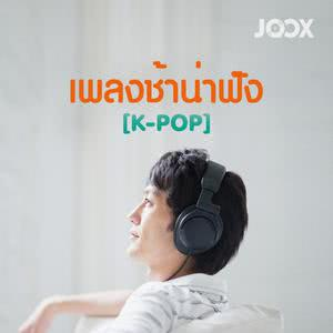 ฟังเพลงต่อเนื่อง เพลงช้าน่าฟัง [K-POP]