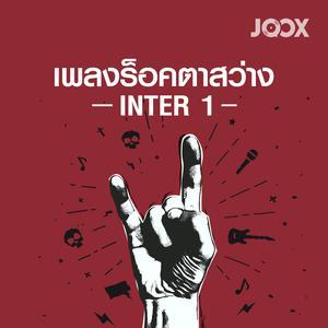 ฟังเพลงต่อเนื่อง เพลงร็อคตาสว่าง [Inter]