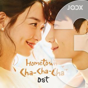 Hometown Cha-Cha-Cha OST