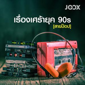 ฟังเพลงต่อเนื่อง เรื่องเศร้ายุค 90s [สายป๊อป]
