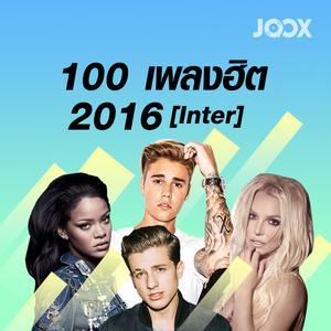 ฟังเพลงต่อเนื่อง Top 100 Inter Hits of 2016