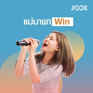ฟังเพลงต่อเนื่อง แม่มาพา Win