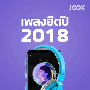 เพลงฮิตปี 2018
