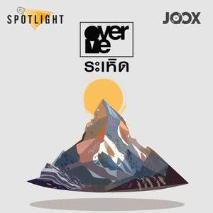 ฟังเพลงต่อเนื่อง ระเหิด [Spotlight]