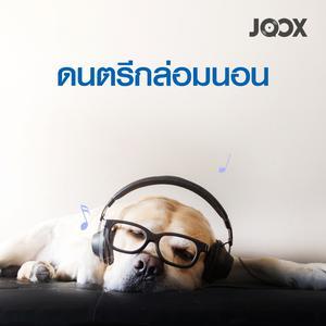 ดนตรีกล่อมนอน