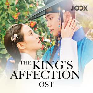 ลิสต์เพลงใหม่ The King's Affection OST
