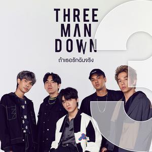 ลิสต์เพลงใหม่ ถ้าเธอรักฉันจริง - Three Man Down