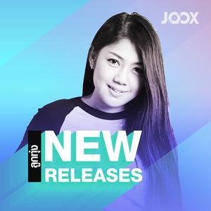 ฟังเพลงต่อเนื่อง New Releases 2019 [ลูกทุ่ง]