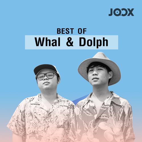ฟังเพลงต่อเนื่อง Best of Whal & Dolph