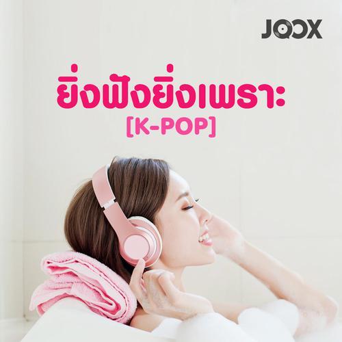 ฟังเพลงต่อเนื่อง ยิ่งฟังยิ่งเพราะ [K-POP]