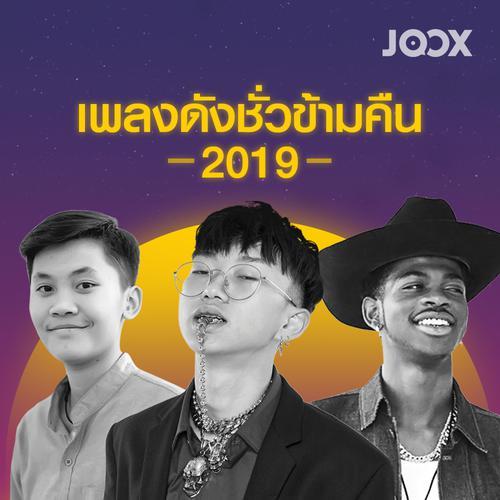 ฟังเพลงต่อเนื่อง เพลงดังชั่วข้ามคืน 2019