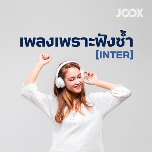 ฟังเพลงต่อเนื่อง เพลงเพราะฟังซ้ำ [Inter]