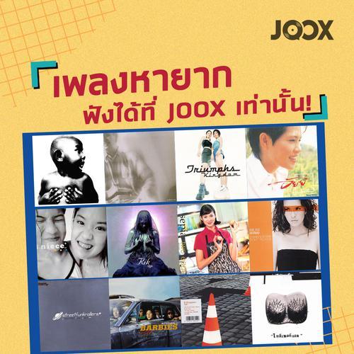 ฟังเพลงต่อเนื่อง เพลงหายากฟังได้ที่ JOOX เท่านั้น!