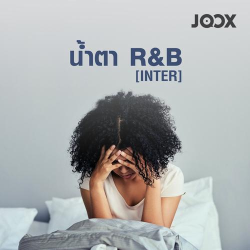 ฟังเพลงต่อเนื่อง น้ำตา R&B (Inter)