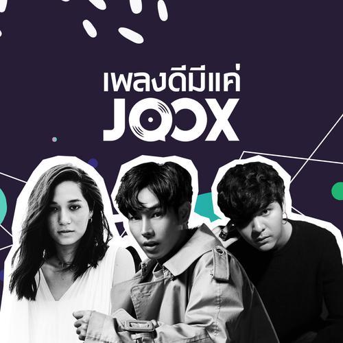 ฟังเพลงต่อเนื่อง เพลงดีมีแค่ JOOX