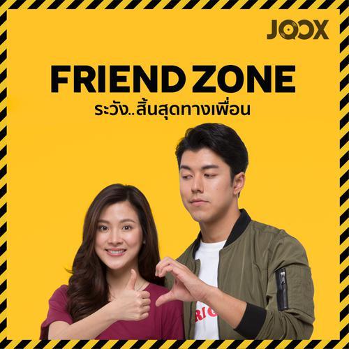 ฟังเพลงต่อเนื่อง FRIEND ZONE ระวัง..สิ้นสุดทางเพื่อน