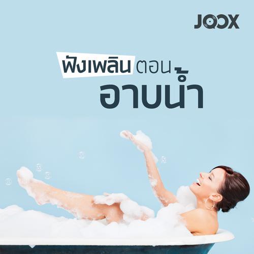 ฟังเพลงต่อเนื่อง ฟังเพลินตอนอาบน้ำ
