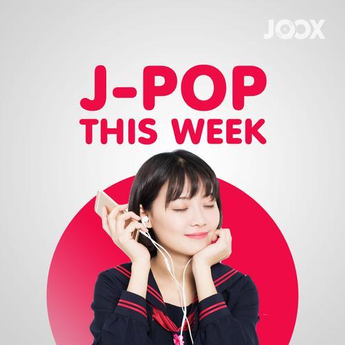 ฟังเพลงต่อเนื่อง J-POP This Week