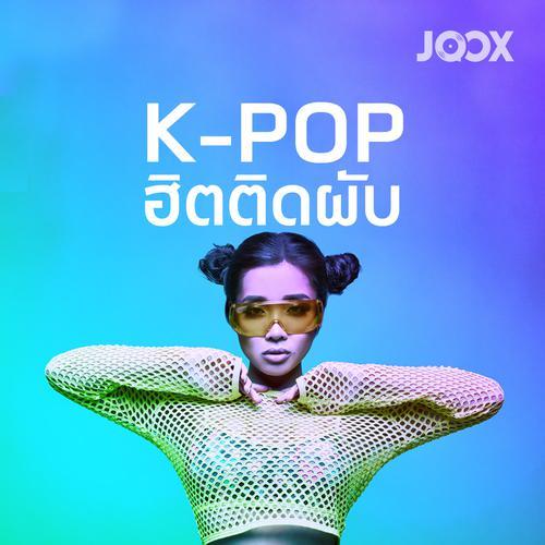 ฟังเพลงต่อเนื่อง K-POP ฮิตติดผับ
