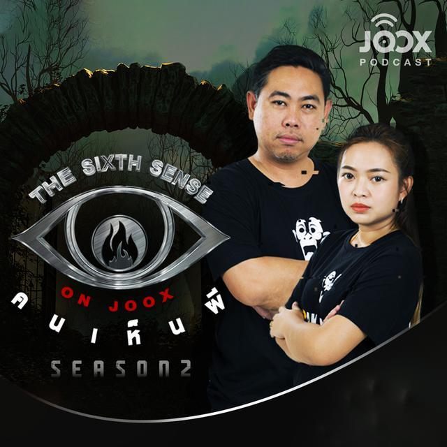 The Sixth Sense on JOOX [Season 2]